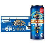 【ケース販売】キリンビール 一番搾り 糖質ゼロ 500ml×24缶