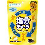 カバヤ 塩分チャージタブレッツ 塩レモン味 90g