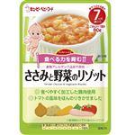 【7ヶ月頃~】キユーピー ハッピーレシピ ささみと野菜のリゾット 80g