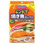 旭化成ホームプロダクツ クックパーレンジで焼き魚ボックス2切れ用 2枚