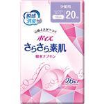 日本製紙クレシア ポイズ さらさら素肌 吸水ナプキン 少量用 26枚入