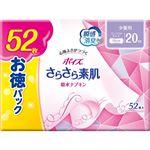 日本製紙クレシア ポイズ さらさら素肌 吸水ナプキン 少量用 お徳パック 52枚