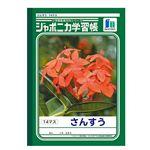 ショウワノート ジャポニカ学習帳 さんすう(14マス)B5(JL2-1)