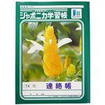 ショウワノート ジャポニカ学習帳 連絡帳(14行)B5(JA-67)