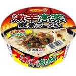 サンポー 激辛高菜ラーメン 96g