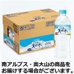 ☆ 【ケース販売】サントリー 阿蘇の天然水 550ml×24本