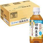 【ケース販売】サントリー 胡麻麦茶 350ml×24本