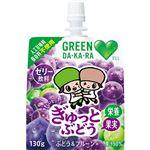 サントリー GREEN DA・KA・RAやさしいゼリー ぎゅっとぶどう(ぶどう&プルーン)130g
