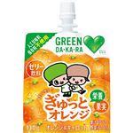サントリー GREEN DA・KA・RAやさしいゼリー ぎゅっとオレンジ(オレンジ&キャロット)130g
