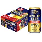 【ケース販売】サントリー パーフェクトサントリービール 350ml×24缶