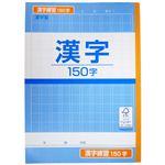 トップバリュ 漢字練習帳 150字