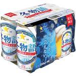 サッポロ 冬物語 350ml×6缶
