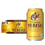 【ケース販売】サッポロ ヱビス 350ml×24缶