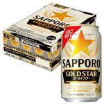 【ケース販売】サッポロ GOLDSTAR 350ml×24缶