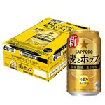 【ケース販売】サッポロ 麦とホップ 350ml×24缶