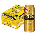 【ケース販売】サッポロ 麦とホップ 500ml×24缶