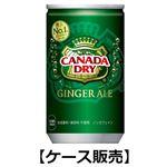 【ケース販売】コカ・コーラ カナダドライ ジンジャーエール 160ml×30缶