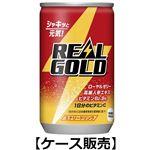 【ケース販売】コカ・コーラ リアルゴールド 160ml×30缶