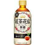コカ・コーラ 紅茶花伝無糖ストレートティー 440ml