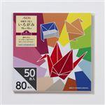 トップバリュ いろがみ 50色 80枚入(15cm×15cm)
