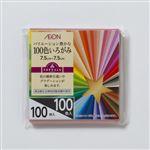トップバリュ 100色いろがみ 7.5cm×7.5cm 100色100枚入