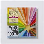 トップバリュ 100色いろがみ 10.5cm×10.5cm 100色100枚入