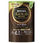 ネスカフェ ゴールドブレンド コク深め エコ&システムパック 65g