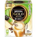 ネスレ日本 ネスカフェ ゴールドブレンド 香り華やぐ スティックコーヒー 22パック