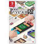 【Nintendo Switch専用ソフト】任天堂 世界のアソビ大全51