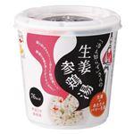 永谷園 「冷え知らず」さんの生姜参鶏湯 20.4g