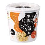 永谷園 「冷え知らず」さんの生姜たまご春雨スープ 27.2g