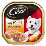 マースジャパン シーザー 吟選ビーフ チーズ・野菜入り 100g