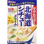 ハウス マグカップで北海道シチュー クリーム 53g(26.5g×2袋入)