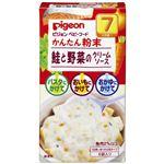 【7ヶ月頃~】ピジョン かんたん粉末 鮭と野菜のクリームソース 4.5g×6袋
