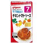 【7ヶ月頃~】ピジョン かんたん粉末 チキントマトソース 4.3g×6袋