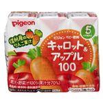 【5・6ヶ月頃~】ピジョン 紙パック飲料 キャロット&アップル100 125ml×3個パック