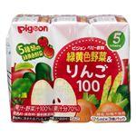【5・6ヶ月頃~】ピジョン 紙パック飲料 緑黄色野菜&りんご100 125ml×3個パック