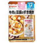 ピジョン 【12ヶ月頃~】食育レシピ 牛肉と豆腐のすき焼き 80g