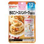 ピジョン 【12ヶ月頃~】食育レシピ きのこソースハンバーグ 80g
