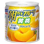 はごろも 朝からフルーツ黄桃 190g