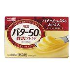 明治 バター50%贅沢ブレンド 140g