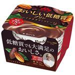 森永 おいしい低糖質プリン ハイカカオチョコレート 75g