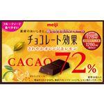 明治 チョコレート効果カカオ72% さわやかオレンジ&レモン 52g