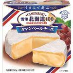 雪印メグミルク 北海道100カマンベールチーズ 100g