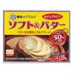 雪印メグミルク ソフト&バター 120g