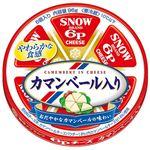 雪印メグミルク 6Pチーズ カマンベール入り 96g