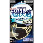 ユニ・チャーム 超快適マスク 息ムレクリアタイプ BLACK ふつう 5枚入
