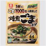 リケン 焙煎ごまスープ 3袋入