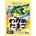 リケン わかめスープ わかめとたまごのスープ 14.7g(4.9g×3袋入)