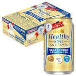 【ケース販売】アサヒ アサヒヘルシースタイル 350ml×24缶